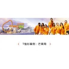 polo衫工厂案例:芒果网