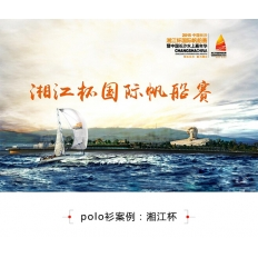 polo衫工厂案例:湘江杯
