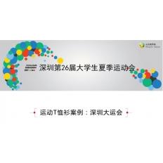 <b>polo衫定做案例:深圳大运会</b>