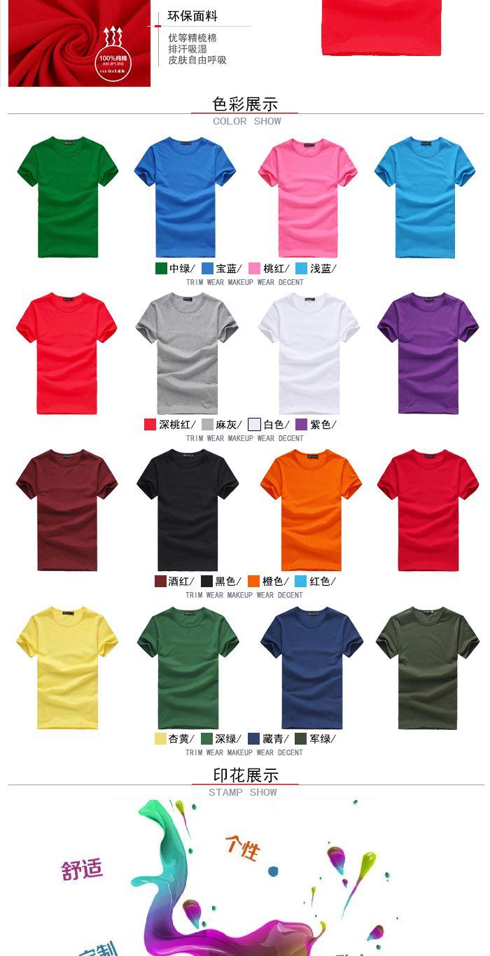 广告衫颜色